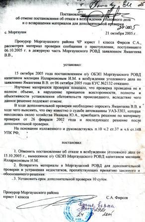http://korupciya-edik.ucoz.ru/_si/0/19277.jpg